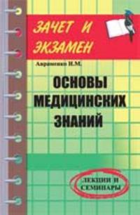 Osnovy meditsinskikh znanij: lektsii i seminary