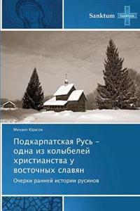 Podkarpatskaya Rus' - Odna Iz Kolybeley Khristianstva U Vostochnykh Slavyan