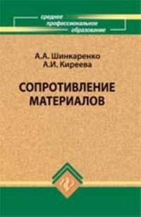 Soprotivlenie materialov: ucheb.posobie