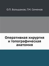 Operativnaya Hirurgiya I Topograficheskaya Anatomiya
