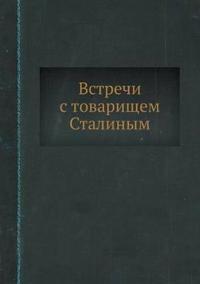 Vstrechi S Tovarischem Stalinym