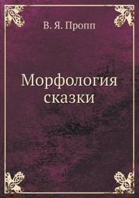 Morfologiya Skazki