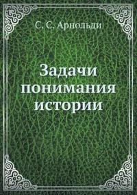 Zadachi Ponimaniya Istorii