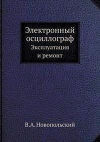 Elektronnyj Ostsillograf Ekspluatatsiya I Remont