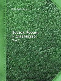 Vostok, Rossiya I Slavyanstvo Tom 2