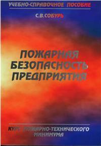 Pozharnaja bezopasnost predprijatija. Kurs pozharno-tekhnicheskogo minimuma: Posobie - 12-e izd. (pererab.