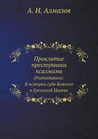 Proklyatie Prestupnika Psalmami (Psalmokatara) K Istorii Suda Bozhego V Grecheskoj Tserkvi