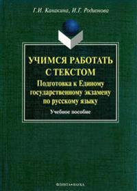 Learn How to Work with Text. Preparing for the Unified State Exam in the Russian Language