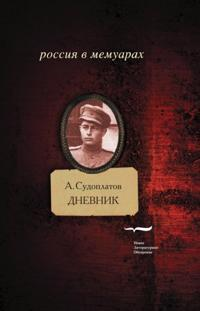 A. Sudoplatov. Dnevnik
