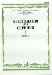 Opetusmateriaalikokoelma viululle. Musiikkikoulun 3.-4. luokka. Osa 1. Kappaleita. Toim. J. Utkin