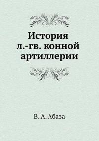 Istoriya L.-Gv. Konnoj Artillerii