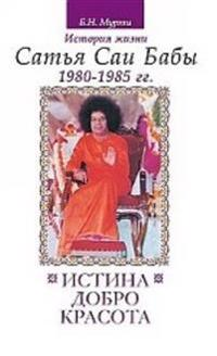 Truth, Goodness and Beauty. the Life Story of Sathya Sai Baba. V.5