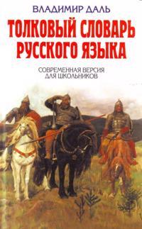 Tolkovyj slovar russkogo jazyka. Sovremennaja versija dlja shkolnikov