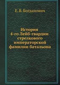 Istoriya 4-Go Lejb-Gvardii Strelkovogo Imperatorskoj Familii Batalona