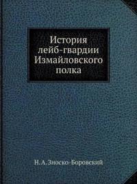 Istoriya Lejb-Gvardii Izmajlovskogo Polka