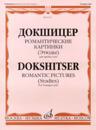 Romanticheskie kartinki (etjudy) dlja truby solo (sheet music, trumpet) =Romantic pictures for tumpet solo