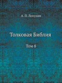 Tolkovaya Bibliya Tom 8