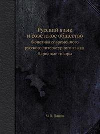 Russkij Yazyk I Sovetskoe Obschestvo Fonetika Sovremennogo Russkogo Literaturnogo Yazyka Narodnye Govory