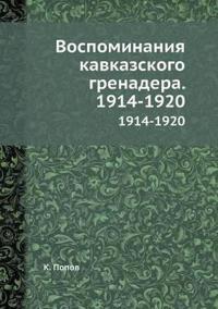 Vospominaniya Kavkazskogo Grenadera. 1914-1920 1914-1920