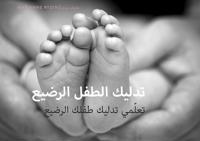 Spädbarnsmassage arabisk utgåva