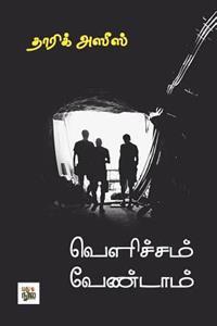 Velichcham Vendaam (Tamil)
