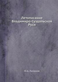 Letopisanie Vladimiro-Suzdalskoj Rusi