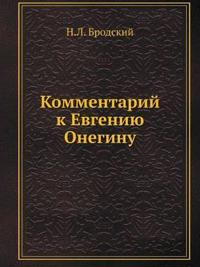 Kommentarij K Evgeniyu Oneginu