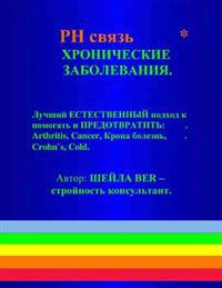 The PH Connection - Help & Prevent Chronic Diseases- Russian Edition.