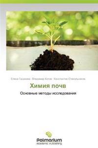 Khimiya Pochv