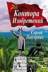 Kontora Izobreteniy (Russian Edition)