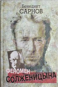 Fenomen Solzhenitsyna