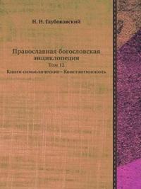 Pravoslavnaya Bogoslovskaya Entsiklopediya Tom 12. Knigi Simvolicheskie - Konstantinopol