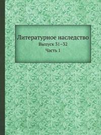 Literaturnoe Nasledstvo Vypusk 31-32. Chast 1