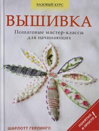 Vyshivka: poshagovye master-klassy dlja nachinajuschikh