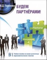 Budem Partnerami! (Business Russian)