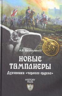 """Novye tampliery. Dukhovniki """"chernogo ordena"""""""