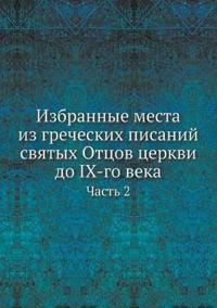 Izbrannye Mesta Iz Grecheskih Pisanij Svyatyh Ottsov Tserkvi Do IX-Go Veka Chast 2