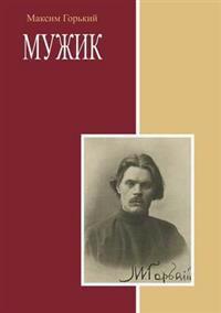 Muzhik [A Russian Peasant]