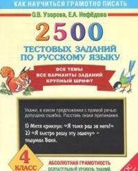 2500 testovykh zadanij po russkomu jazyku. 4 klass