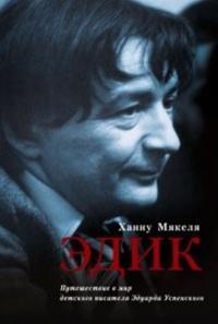 Edik. Puteshestvie v mir detskogo pisatelja Eduarda Uspenskogo
