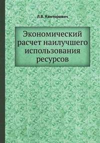 Ekonomicheskij Raschet Nailuchshego Ispolzovaniya Resursov