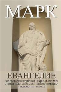 Mark New Bulgarian Translation (Nbt)