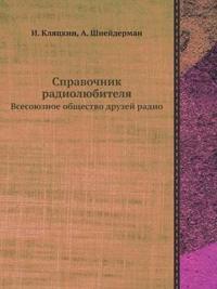 Spravochnik Radiolyubitelya Vsesoyuznoe Obschestvo Druzej Radio