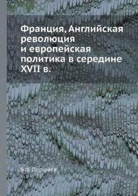 Frantsiya, Anglijskaya Revolyutsiya I Evropejskaya Politika V Seredine XVII V