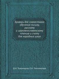 Bukvar Dlya Sovmestnogo Obucheniya Pismu, Russkomu I Tserkovnoslavyanskomu Chteniyu I Schetu Dlya Narodnyh Shkol