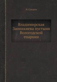 Vladimirskaya Zaonikieva Pustynya Vologodskoj Eparhii