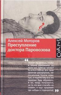 Prestuplenie doktora Parovozova