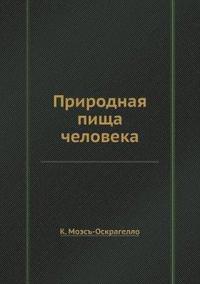 Prirodnaya Pischa Cheloveka