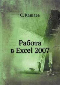 Rabota V Excel 2007