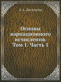Osnovy Variatsionnogo Ischisleniya. Tom 1. Chast 1
